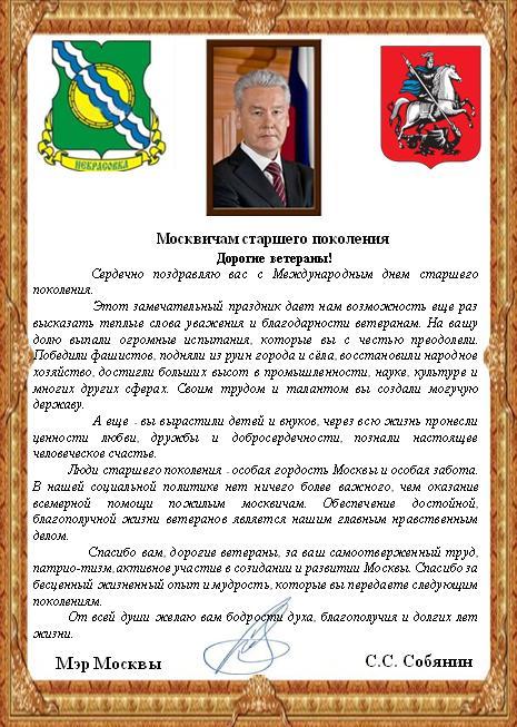 Поздравление с днем россии от мэра