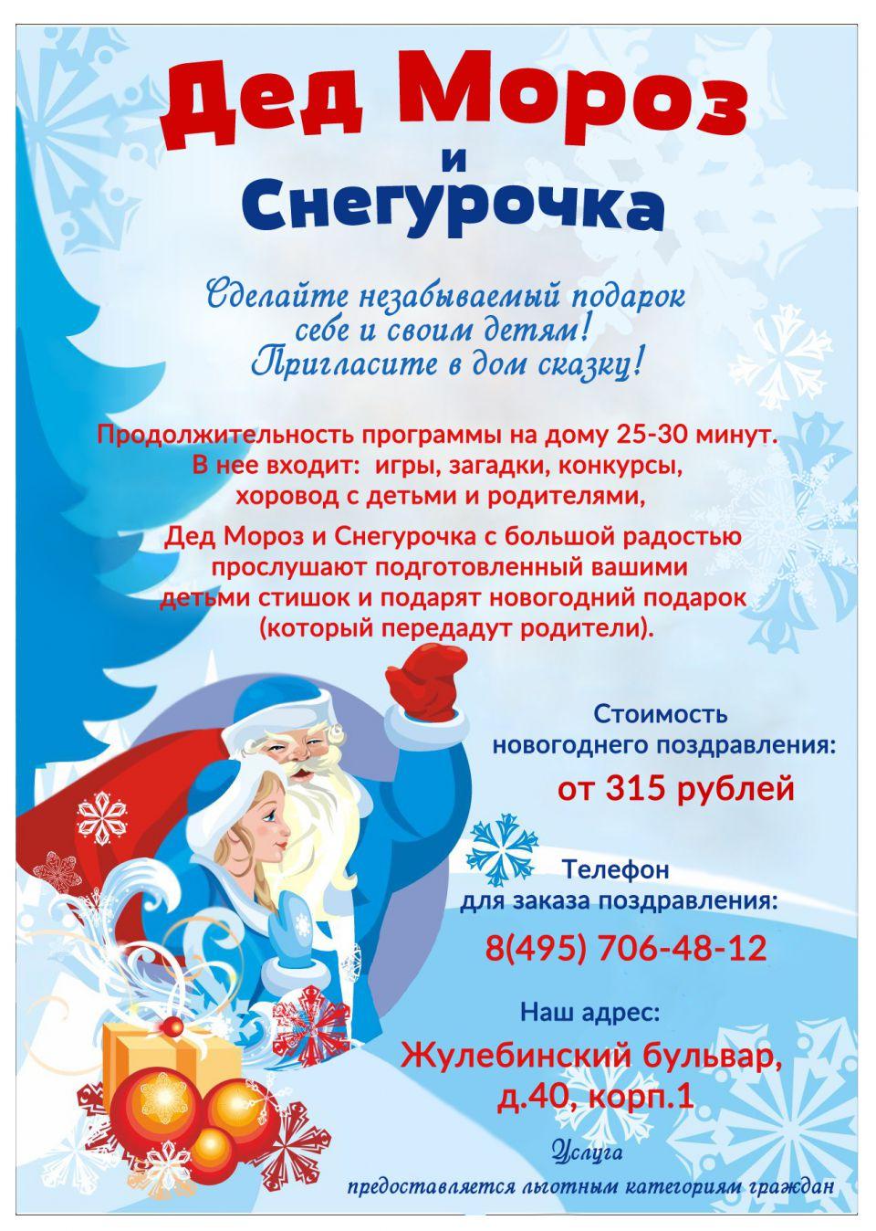 Поздравления от деда мороза и снегурочки коллективу